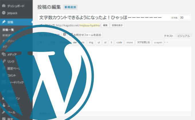 WordPress投稿画面にタイトルの文字数カウンターをつける