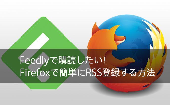 Feedlyで購読したい!Firefoxで簡単にRSS登録する方法