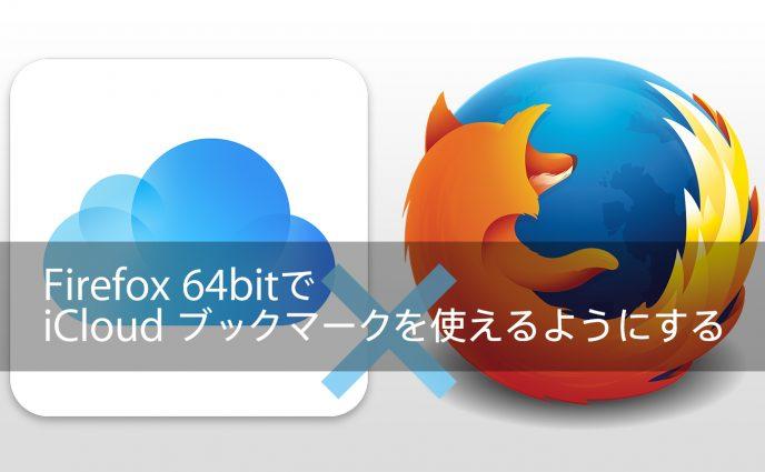 Firefox 64bitでiCloudブックマークを使えるようにする