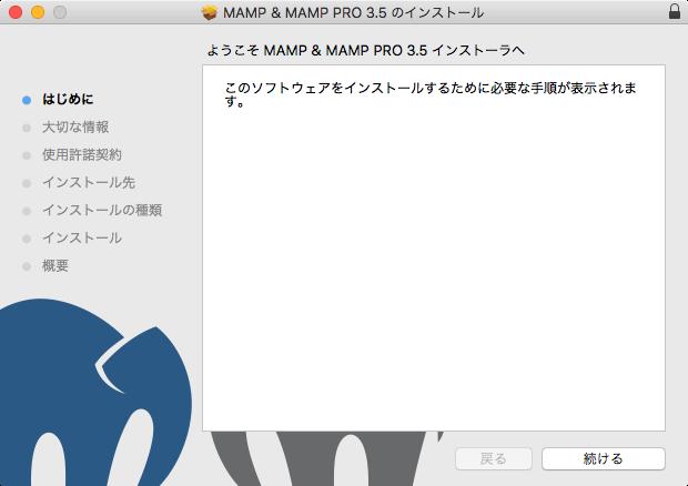 mamp-install-1