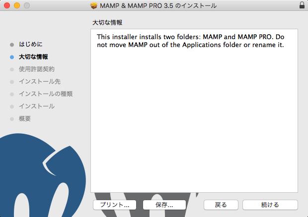 mamp-install-2