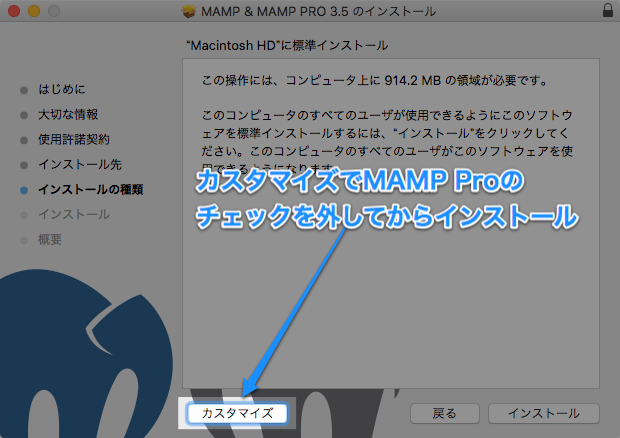 mamp-install-5