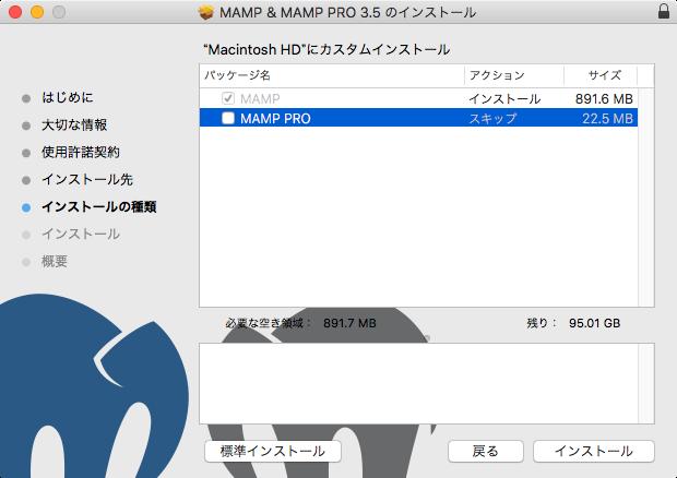 mamp-install-6