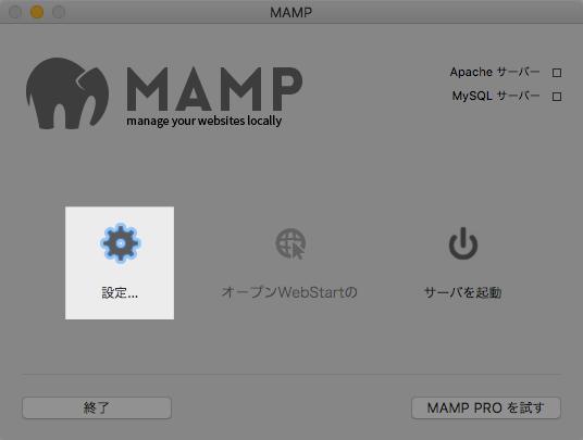 mamp-setting-1
