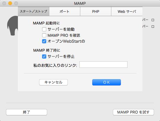 mamp-setting-2