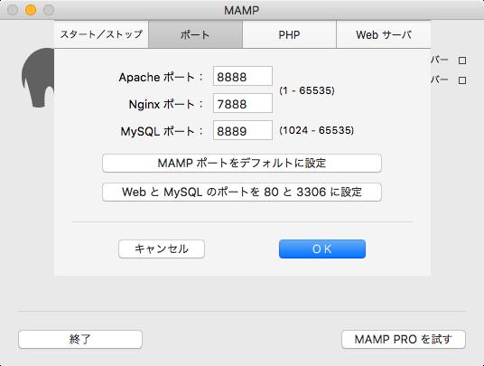 mamp-setting-3