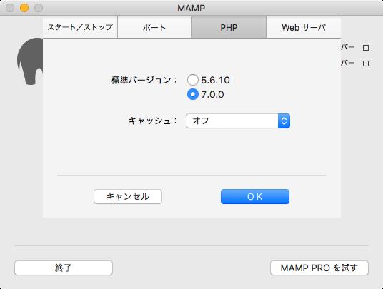 mamp-setting-4