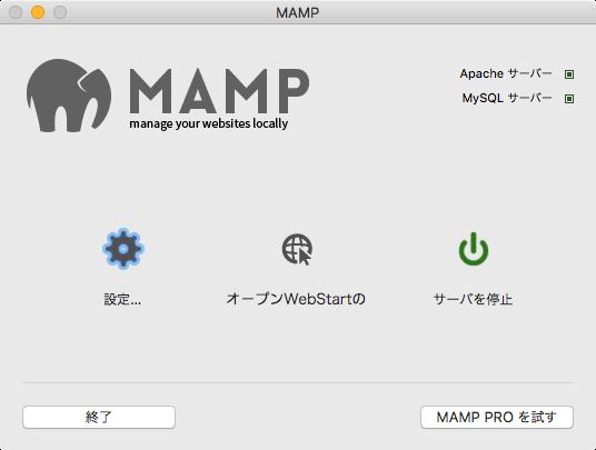 mamp-setting-6