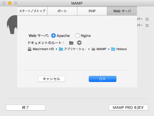 mamp-setting-8