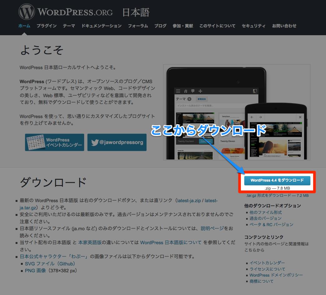 mamp-wordpress-10