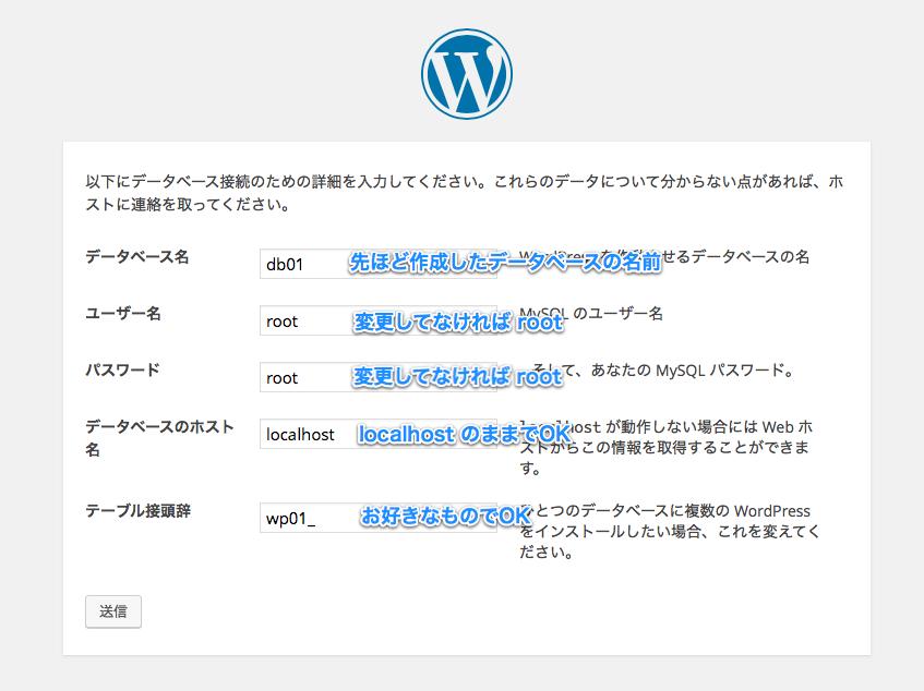 mamp-wordpress-14