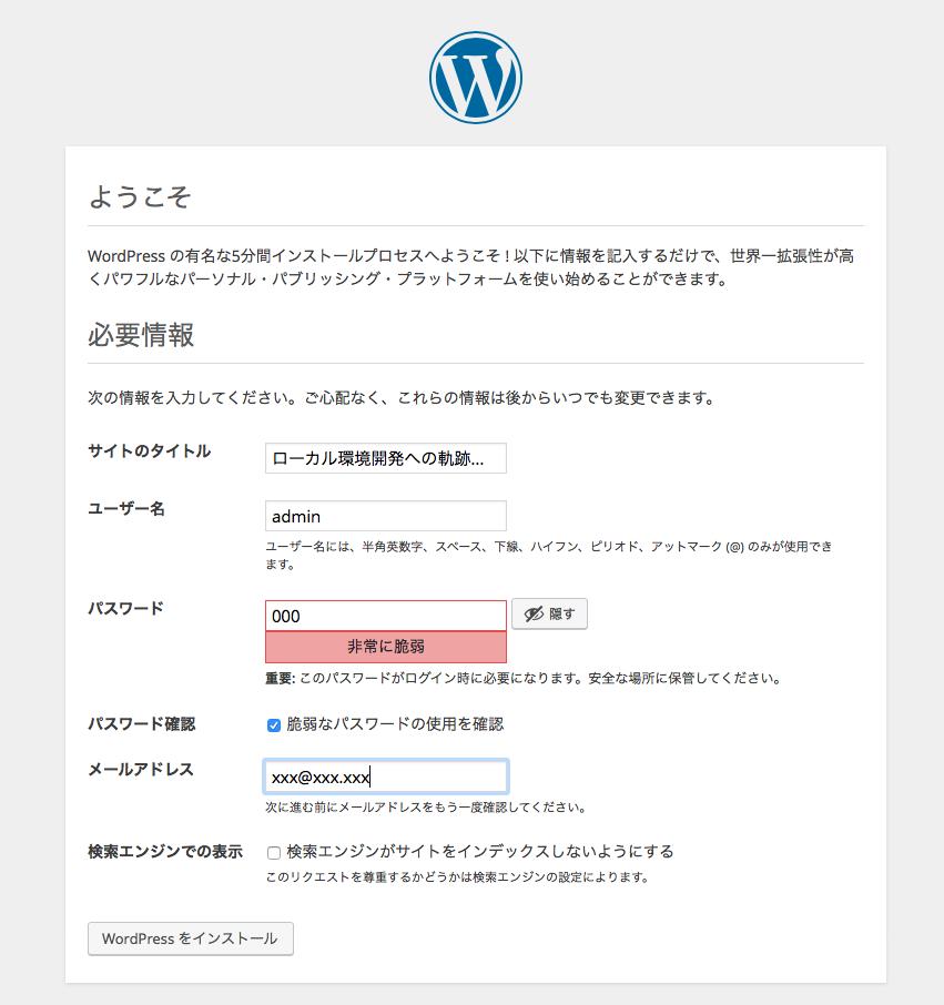 mamp-wordpress-15
