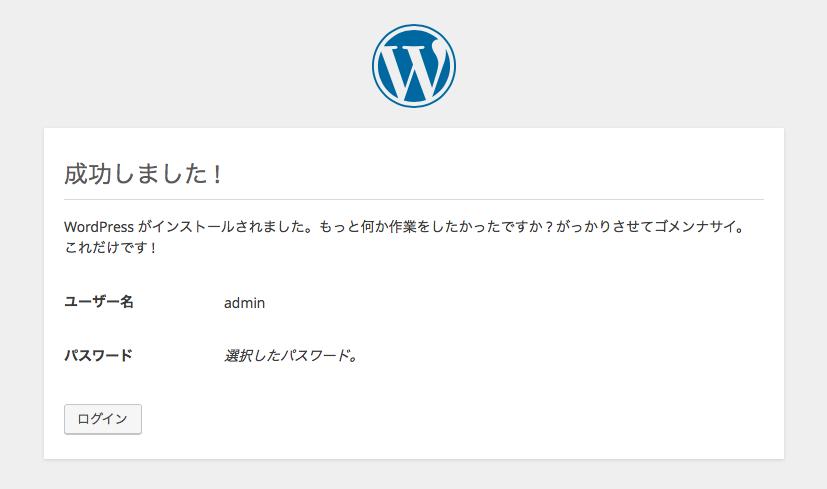 mamp-wordpress-16