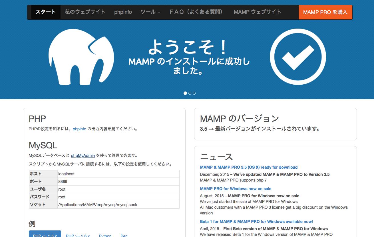 mamp-wordpress-3