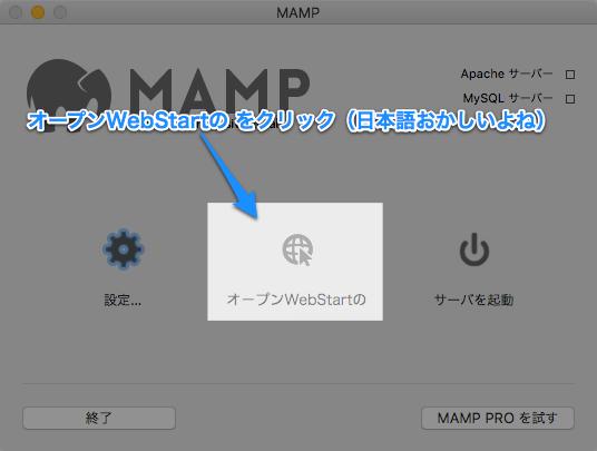 mamp-wordpress-4