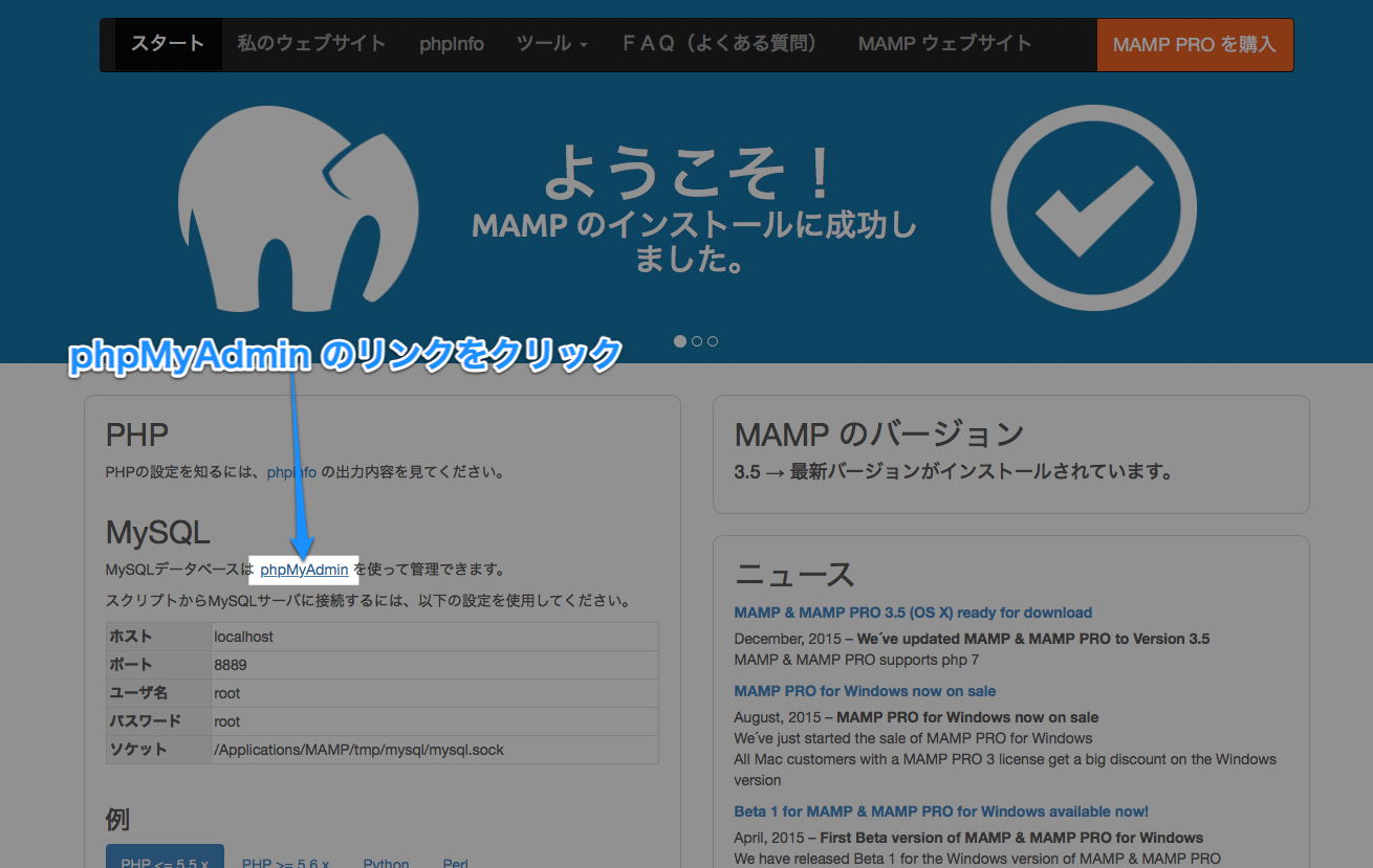 mamp-wordpress-5