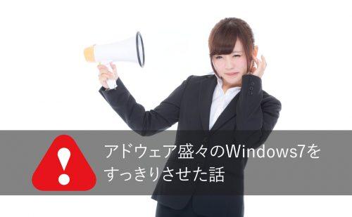 アドウェア盛々のWindows7をすっきりさせた話
