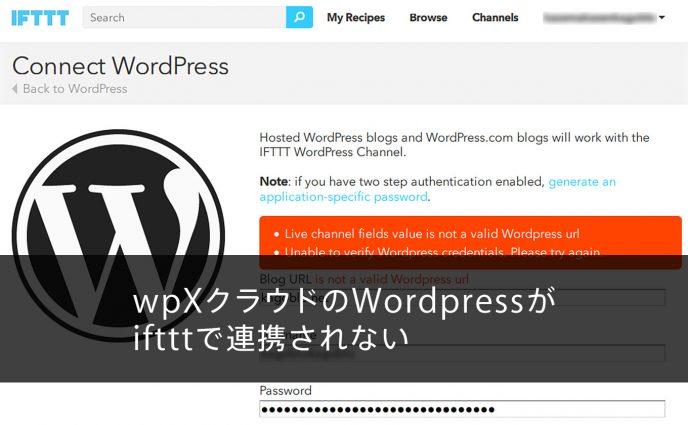 wpXクラウドのWordPressがiftttで連携されない