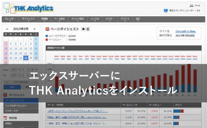 エックスサーバーにTHK Analyticsをインストールする方法をわかりやすく