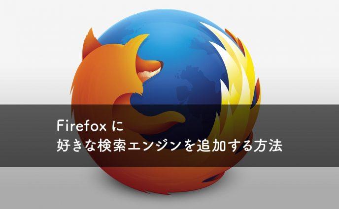 Firefoxに好きな検索エンジンを追加する方法