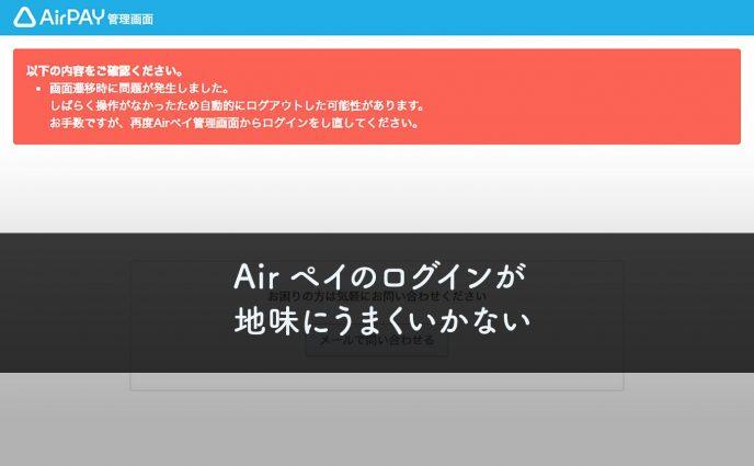 Airペイのログインが地味にうまくいかない