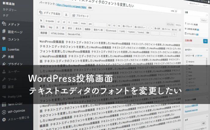 WordPress投稿画面 テキストエディタのフォントを変更したい