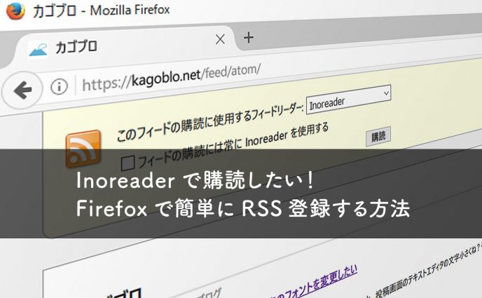 Inoreaderで購読したい!Firefoxで簡単にRSS登録する方法