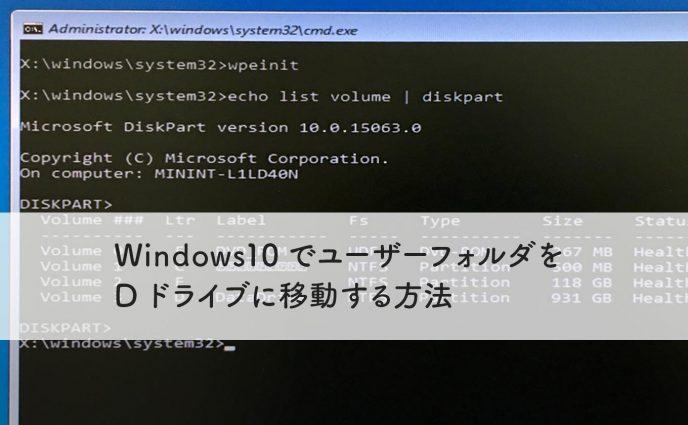 Windows10でユーザーフォルダをDドライブに移動する方法