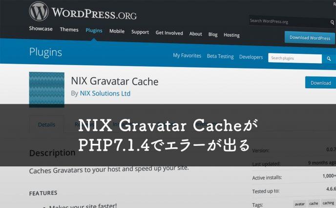 NIX Gravatar CacheがPHP7.1.4でエラーが出る
