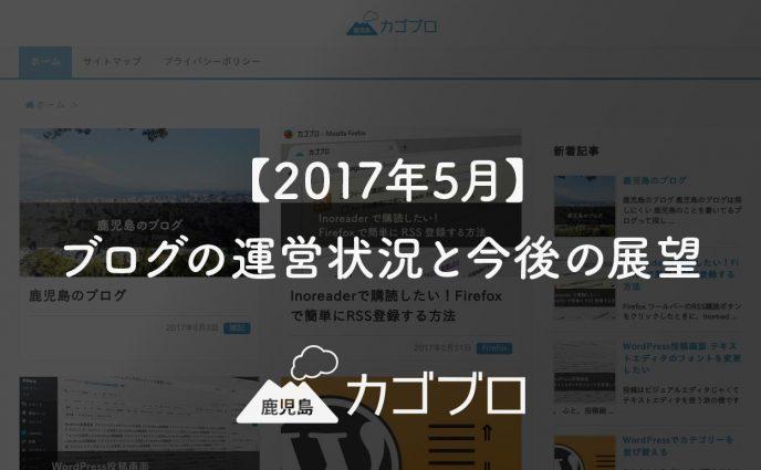 【2017年5月】ブログの運営状況と今後の展望など