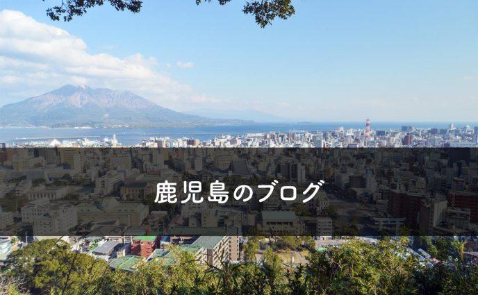 鹿児島のブログ