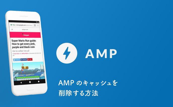 AMPのキャッシュを削除する方法。ブックマークレットもあるよ
