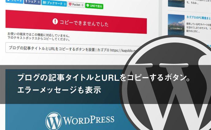 ブログの記事タイトルとURLをコピーするボタン。エラーメッセージも表示