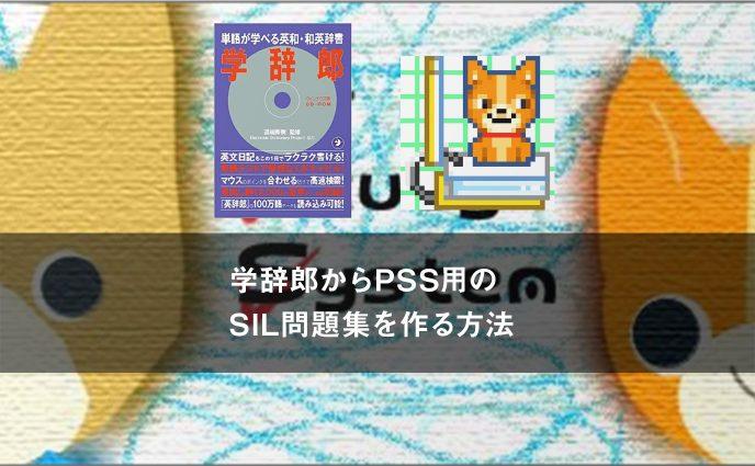 学辞郎からP-Study System用のSIL問題集を作る方法