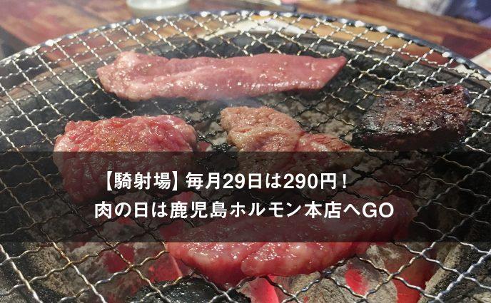 【騎射場】毎月29日は290円!肉の日は鹿児島ホルモン本店へGO