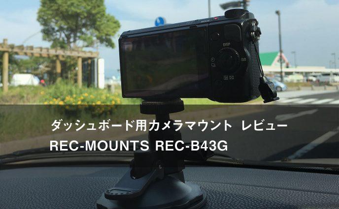 ダッシュボード用カメラマウント レビュー / REC-MOUNTS REC-B43G