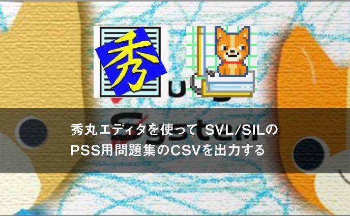 秀丸エディタを使ってSVL/SILのP-Study System用問題集のCSVを出力する