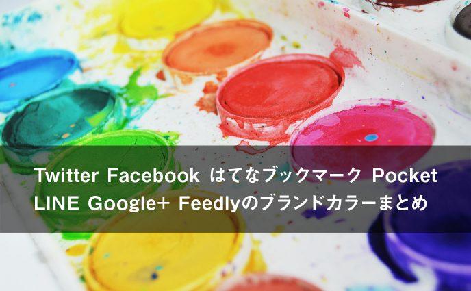 Twitter, Facebook, はてなブックマーク, Pocket, LINE, Google+, Feedly のブランドカラーまとめ