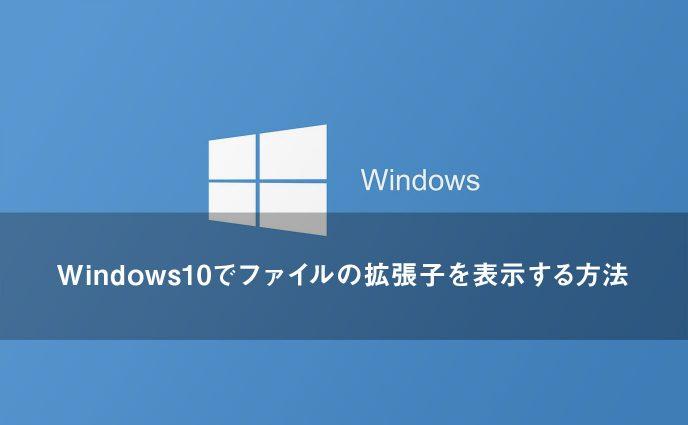 Windows10でファイルの拡張子を表示する方法