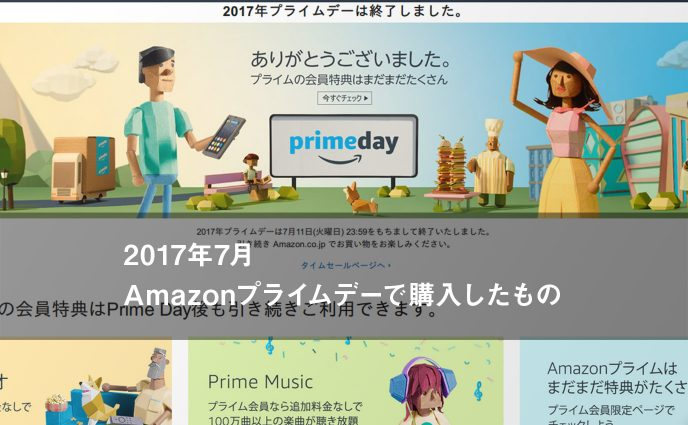 2017年7月のAmazonプライムデーで購入したもの