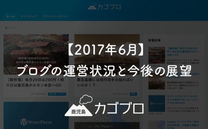【2017年6月】ブログの運営状況と今後の展望など