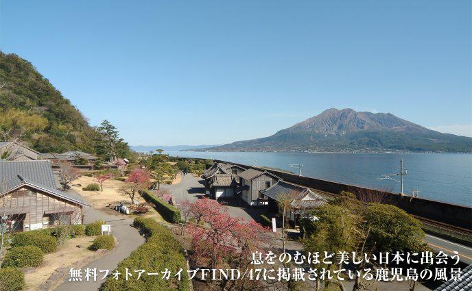 息をのむほど美しい日本に出会う無料フォトアーカイブ FIND/47 に掲載されている鹿児島の風景