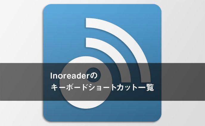 Inoreaderのキーボードショートカット一覧