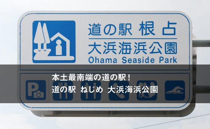 本土最南端の道の駅!道の駅 ねじめ 大浜海浜公園
