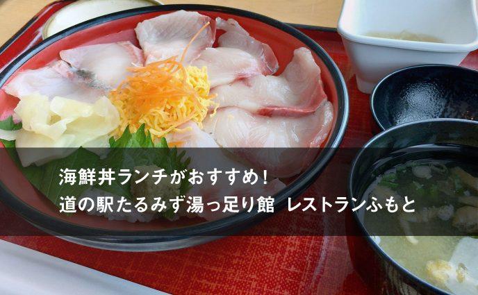 海鮮丼ランチがおすすめ!道の駅たるみず湯っ足り館 レストランふもと