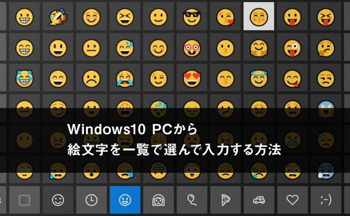 Windows PCから絵文字を一覧で選んで入力する方法