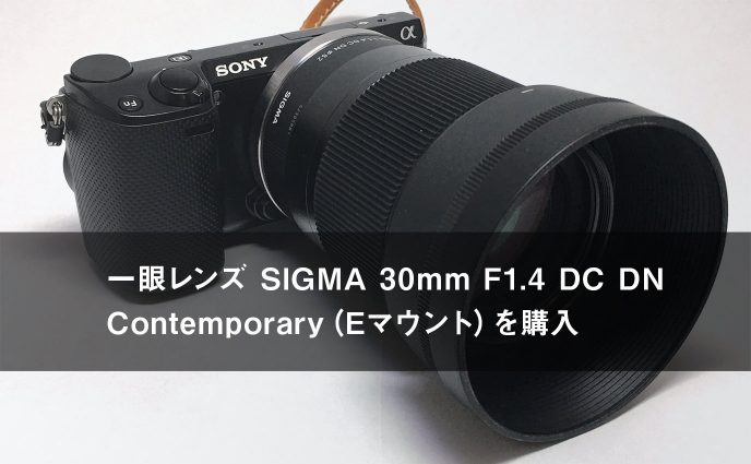 一眼レンズ SIGMA 30mm F1.4 DC DN Contemporary(Eマウント)を購入