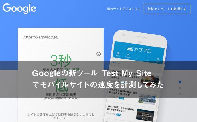 Googleの新ツール Test My Site でモバイルサイトの速度を計測してみた