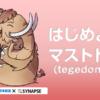 はじめようマストドン(tegedon) | シナプス・マガジン