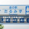 桜島が見える足湯が魅力!道の駅 たるみず 湯っ足り館